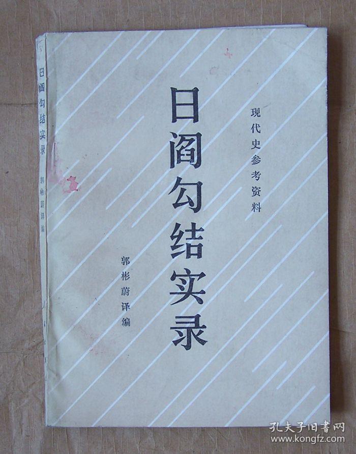 《日阎勾结实录》现代史参考资料