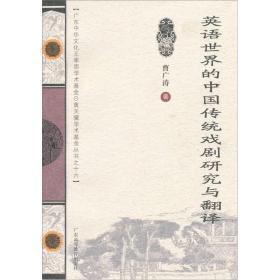 英语世界的中国传统戏剧研究与翻译