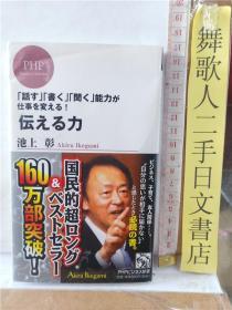 日文原版64开PHP文库综合书 池上彰 伝える力2 话す书く闻く能力が仕事を变える!   日语正版