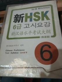 新汉语水平考试大纲 韩语版   附光盘  19号1层