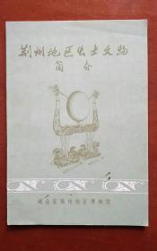 荆州地区出土文物简介