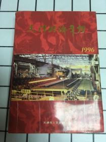 1996天津经济年鉴