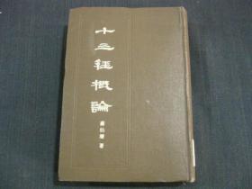 十三经概论(精装,83年1版1印)书品请仔细见图。(标3 的)