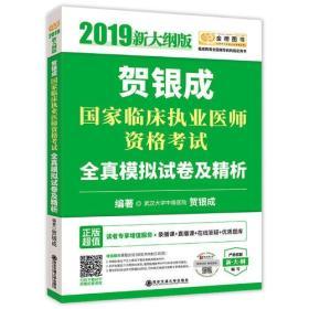 贺银成2019国家临床执业医师资格考试全真模拟试卷及精析