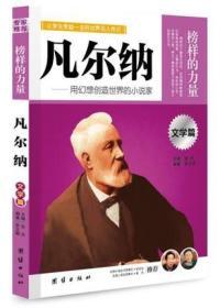 让学生受益一生的世界名人传记 文学篇  凡尔纳