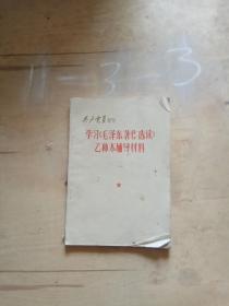 学习毛泽东著作选读乙种本辅导材料·