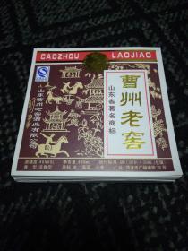 老酒标:曹州老窖(100张合售)