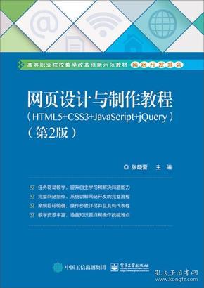 网页设计与制作教程:HTML5+CSS3+JavaScript+jQuery