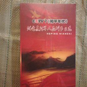 CCTV7 《和平年代》优秀复转军人系列节目选【未开封】