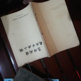 怎样阅读我国古典小说