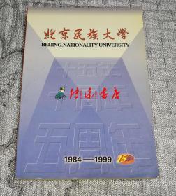 北京民族大学(1984-1999) 建校十五周年专刊