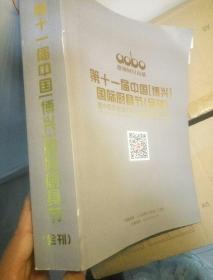 第十一届中国(博兴)国际厨具节(会刊)既中国厨都酒店用品及配套设施展览会
