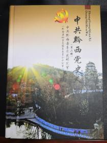 中共黔西党史人物(第二辑)