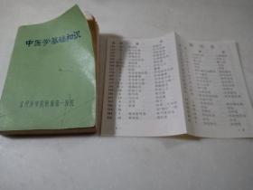 中医学基础知识