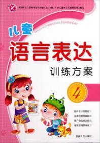 儿童语言表达训练方案(4)