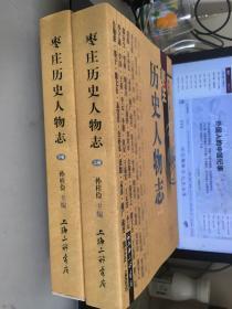 枣庄历史人物志