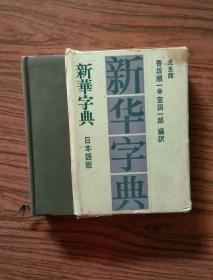 新华字典   日本语版