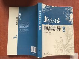 新白话聊斋志异(下册)
