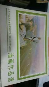 庆祝中国人民解放军建军五十周年美术作品展览 油画作品选 活页 16张全