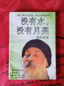 没有水,没有月亮:禅的故事  丛编题名: 印度哲人奥修如是说
