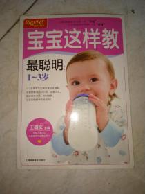 图说生活畅销升级版:宝宝这样教最聪明(1-3岁)