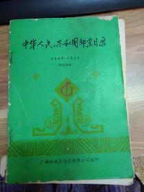 中华人民共和国邮票目c采
