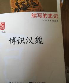 博识汉魏(文化名家读史录)
