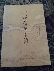 禅僧的生涯