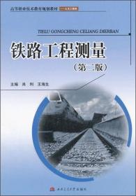 铁路工程测量-(第二版)