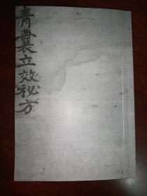 《青囊立效秘方》(全一册130页、清李彭年撰、清光绪九年刻本)中医复印(影印)本、可开发票