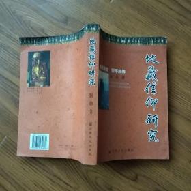 地藏信仰研究
