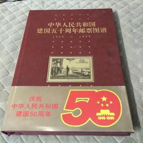 中华人民共和国建国五十周年邮票图谱:1949-1999
