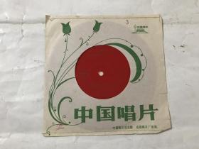 小薄膜唱片:歌剧《红珊瑚》选曲 困难中相逢在鼓浪岗