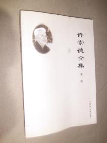 许崇德全集第一二卷