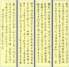 【保真】收藏重器-中书协会员、国展名家江国兴行书四条屏:王禹偁《黄冈竹楼记》
