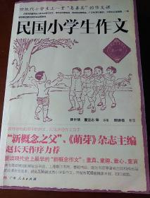 民国小学生作文.第1辑