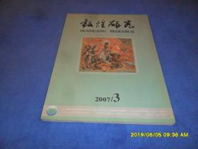 敦煌研究(2007年第3期)