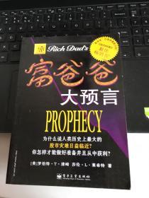 富爸爸大预言:Why the Biggest Stock Market Crash in History Is Still Coming...and How You Can Profit From It! (Paperback)