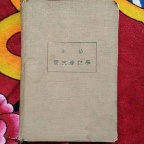 《汪怡简式速记学》 民国二十五年(1936年)初版 布面精装(实物拍照;内有书写;勾画:书面有水印
