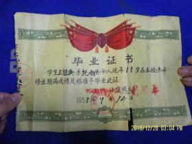 毕业证书  大16开    抚顺市露天区刘山街小学   1958年7月