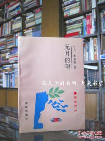 《无月的望》(台湾)李春生著