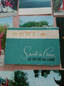 中国体育7 明信片 1973年  12张 人民体育出版社出版  货号AA5
