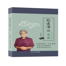 纪连海谈论语:子路·宪问·卫灵公·季氏篇