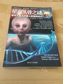 星童头骨之谜:寻找人类与外星人的混种后代