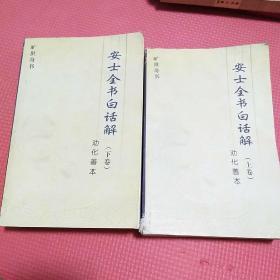广佛丛书--安士全书白话解 劝化善本 (上下册全,首版初版)善世第一奇书,中国化的准佛经