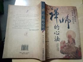 禅师的心法  正版1版1印   私藏9品如图