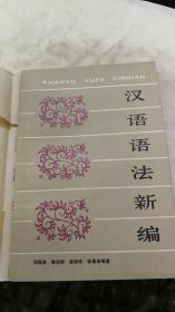 汉语语法新编