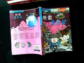 我的第一本科学漫画书·绝境生存系列(8):地震求生记