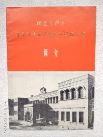 周恩来同志青年时代在津革命活动纪念馆 简介