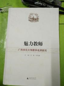 魅力教师广西师范大学教学名师研究